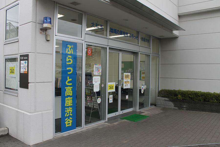 地域の相談所・居場所「ぷらっと高座渋谷」のサムネイル画像
