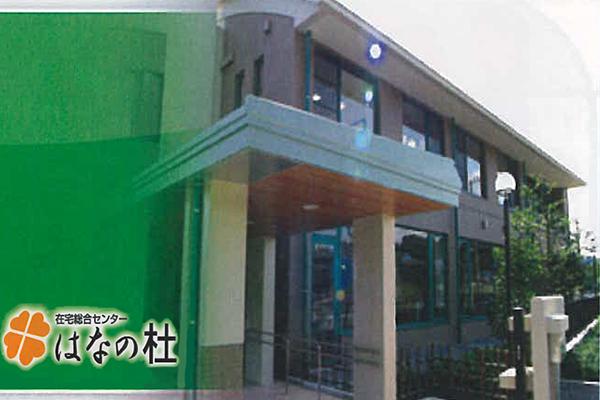 湘南二宮ヘルパーステーションはなの杜のサムネイル画像