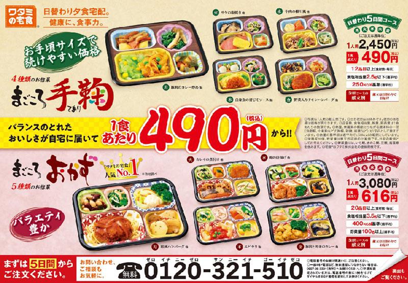 ワタミ株式会社「ワタミの宅食」のサムネイル画像