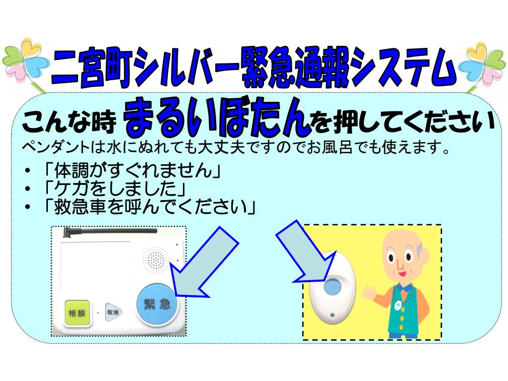 シルバー緊急通報システムのサムネイル画像